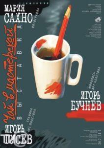 Выставка: Чай в мастерской