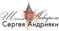 Школа Акварели - Сергея Андриаки